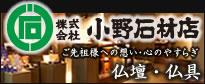 株式会社小野石材店 仏壇・仏具