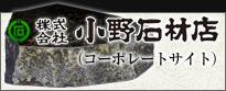 株式会社小野石材店(コーポレートサイト)