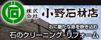 株式会社小野石材店 石のクリーニング・リフォーム